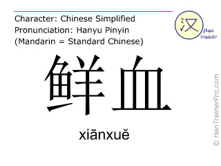 Chinese characters  ( xianxue / xiānxuĕ ) with pronunciation (English translation: blood )