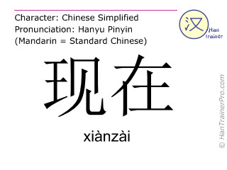 Chinese characters  ( xianzai / xiànzài ) with pronunciation (English translation: now )