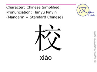 Chinese characters  ( xiao / xiào ) with pronunciation (English translation: <m>school</m> )