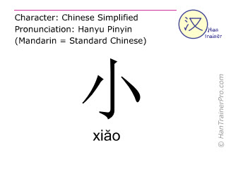 Chinese characters  ( xiao / xiăo ) with pronunciation (English translation: small )