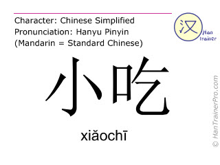 Chinese characters  ( xiaochi / xiăochī ) with pronunciation (English translation: snack )
