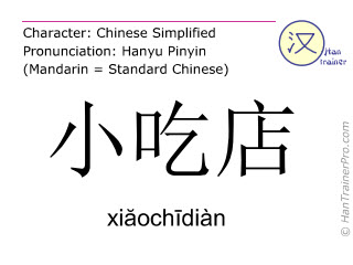 Chinese characters  ( xiaochidian / xiăochīdiàn ) with pronunciation (English translation: snack-bar )