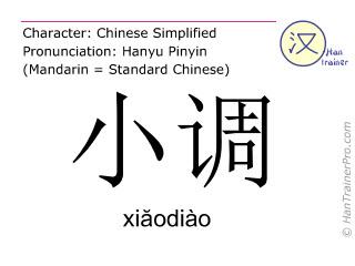 Chinesische Schriftzeichen  ( xiaodiao / xiăodiào ) mit Aussprache (Deutsche Bedeutung: Moll )