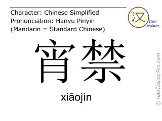 汉字  ( xiaojin / xiāojìn ) 包括发音 (英文翻译: curfew )