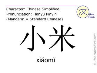 Caracteres chinos  ( xiaomi / xiăomĭ ) con pronunciación (traducción española: mijo )