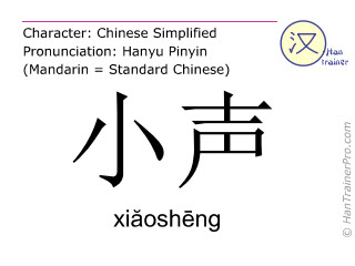 Chinese characters  ( xiaosheng / xiăoshēng ) with pronunciation (English translation: in a low voice )