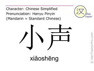 Chinesische Schriftzeichen  ( xiaosheng / xiăoshēng ) mit Aussprache (Deutsche Bedeutung: leise )
