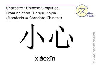 Chinesische Schriftzeichen  ( xiaoxin / xiăoxīn ) mit Aussprache (Deutsche Bedeutung: vorsichtig sein )