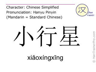 Chinesische Schriftzeichen  ( xiaoxingxing / xiăoxíngxīng ) mit Aussprache (Deutsche Bedeutung: Asteroid )