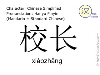 Chinese characters  ( xiaozhang / xiàozhăng ) with pronunciation (English translation: schoolmaster )