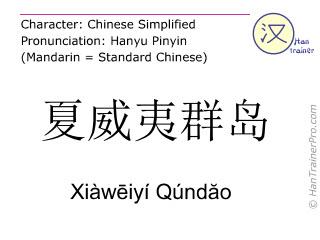 汉字  ( Xiaweiyi Qundao / Xiàwēiyí Qúndăo ) 包括发音 (英文翻译: Hawaiian Islands )