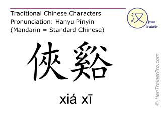 Chinesische Schriftzeichen  ( xia xi / xiá xī ) mit Aussprache (Deutsche Bedeutung: Gallenblase 43 )