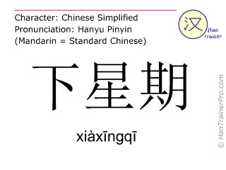 Caracteres chinos  ( xiaxingqi / xiàxīngqī ) con pronunciación (traducción española: semana próxima )
