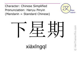 Chinese characters  ( xiaxingqi / xiàxīngqī ) with pronunciation (English translation: next week )