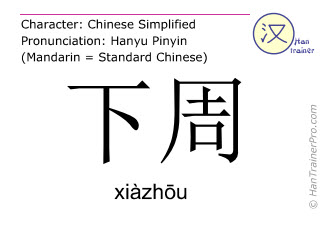 Chinese characters  ( xiazhou / xiàzhōu ) with pronunciation (English translation: next week )