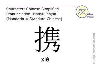 Chinese characters  ( xie / xié ) with pronunciation (English translation: to carry )