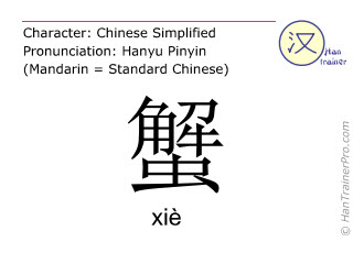 Chinesische Schriftzeichen  ( xie / xiè ) mit Aussprache (Deutsche Bedeutung: Krabbe )