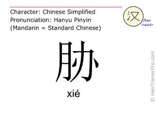 汉字  ( xie / xié ) 包括发音 (英文翻译: to force )