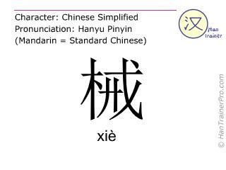 Chine&shy;sische Schrift&shy;zeichen  ( xie / xi&egrave; ) mit Aussprache (Deutsche Bedeutung: <m>Instrument</m> )