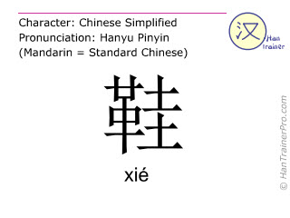 Chinese characters  ( xie / xié ) with pronunciation (English translation: shoe )