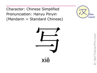 Chinese characters  ( xie / xiĕ ) with pronunciation (English translation: to write )