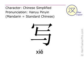 Caractère chinois  ( xie / xiĕ ) avec prononciation (traduction française: écrire )