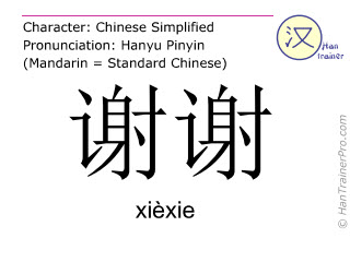 Chinese characters  ( xiexie / xièxie ) with pronunciation (English translation: thank you )
