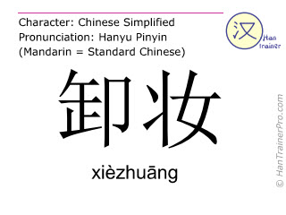 Chinese characters  ( xiezhuang / xièzhuāng ) with pronunciation (English translation: make up remover )