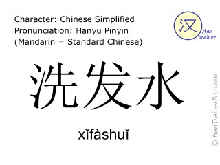 Chinese characters  ( xifashui / xĭfàshuĭ ) with pronunciation (English translation: shampoo )