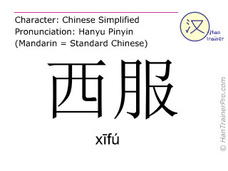 Chinesische Schriftzeichen  ( xifu / xīfú ) mit Aussprache (Deutsche Bedeutung: Anzug )
