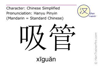 Caractère chinois  ( xiguan / xīguăn ) avec prononciation (traduction française: paille )