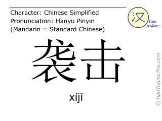 Chinese characters  ( xiji / xíjī ) with pronunciation (English translation: to attack )