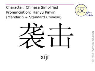 Chinesische Schriftzeichen  ( xiji / xíjī ) mit Aussprache (Deutsche Bedeutung: überfallen )