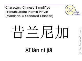 Chinesische Schriftzeichen  ( Xi lan ni jia / Xī lán ní jiā ) mit Aussprache (Deutsche Bedeutung: Cyrenaica )