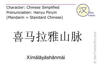 Chinese characters  ( Ximalayashanmai / Xímălāyăshānmài ) with pronunciation (English translation: Himalaya )