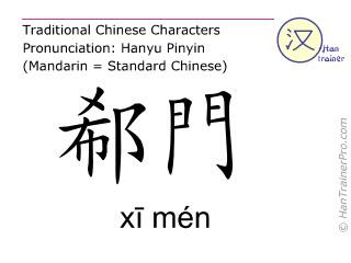 Chinesische Schriftzeichen  ( xi men / xī mén ) mit Aussprache (Deutsche Bedeutung: Perikard 4 )