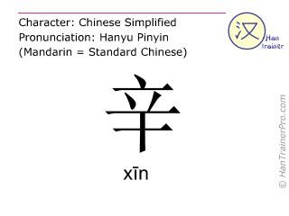 Caractère chinois  ( xin / xīn ) avec prononciation (traduction française: pénible )