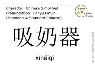 Caracteres chinos  ( xinaiqi / xīnăiqì ) con pronunciación (traducción española: extractor de leche )