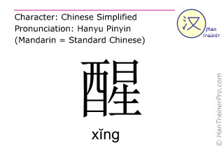 Chinese characters  ( xing / xĭng ) with pronunciation (English translation: to awake )