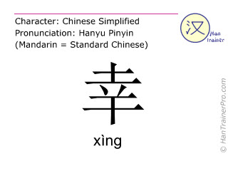 Chinese characters  ( xing / xìng ) with pronunciation (English translation: lucky )