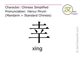 Chinesische Schriftzeichen  ( xing / xìng ) mit Aussprache (Deutsche Bedeutung: glücklich )