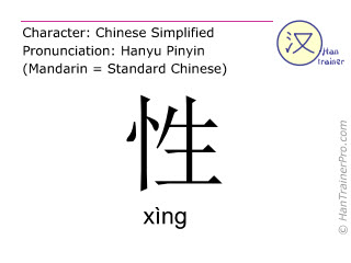 Chinese characters  ( xing / xìng ) with pronunciation (English translation: sex )