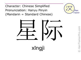 Chinese characters  ( xingji / xīngjì ) with pronunciation (English translation: interstellar )