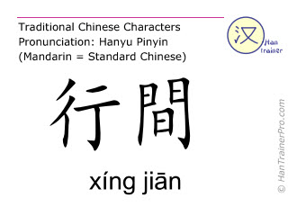 Caracteres chinos  ( xing jian / xíng jiān ) con pronunciación (traducción española: hígado 2 )