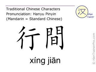 Chinese characters  ( xing jian / xíng jiān ) with pronunciation (English translation: Liver 2 )