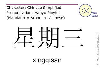 Chinesische Schriftzeichen  ( xingqisan / xīngqīsān ) mit Aussprache (Deutsche Bedeutung: Mittwoch )