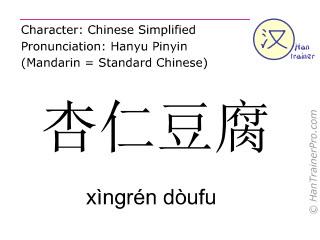 Caracteres chinos  ( xingren doufu / xìngrén dòufu ) con pronunciación (traducción española: de almendra dulce de leche cuajada )