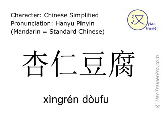 Chinese characters  ( xingren doufu / xìngrén dòufu ) with pronunciation (English translation: almond junket )