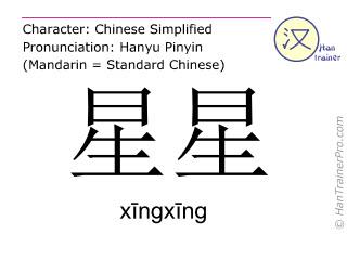 Chinesische Schriftzeichen  ( xingxing / xīngxīng ) mit Aussprache (Deutsche Bedeutung: Stern )