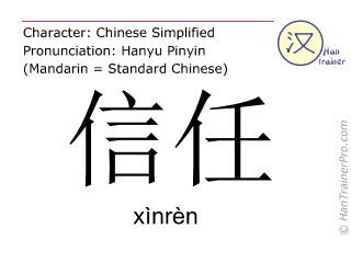 Caracteres chinos  ( xinren / xìnrèn ) con pronunciación (traducción española: confianza )